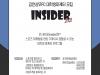 김천상무프로축구단, 대학생 마케터 인사이더 1기 모집