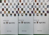 고령군 쌍림면, 예술인 작품집 도록으로 전시회 대체!!!