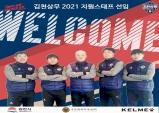 김천 상무FC, 김태완 사단…코칭스태프 선임 완료