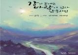 대한민국 뿌리 찾기, 남욱 시집 '강의 끝에는 바람이 있다' 출간!