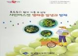 경북도, 샤인머스켓 병해충 궁금증을 한 번에 해결되는 책자 발간