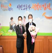 김천시, 2020년 조달이용 우수기관 선정