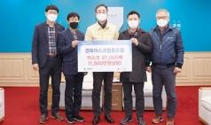 경북 마스크 협동조합, 구미시에 마스크 기부