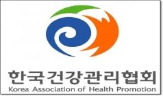 한국건강관리협회 학술연구지원과제 29일까지 공모