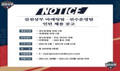 김천상무프로축구단, 선수운영팀‧마케팅팀 인턴 채용 공고