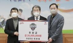 김천상무FC 최한동 후원회장, 후원금 2천만 원 전달