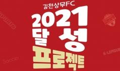 김천 상무 프로축구단, 2021 달성 프로젝트 진행!