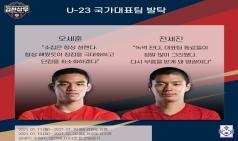 김천 상무 FC 오세훈·전세진 '설레는 대표팀 소집'