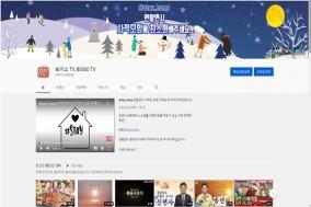 경북도, 공식 유튜브 보이소 TV…홍보대사 역할 집중
