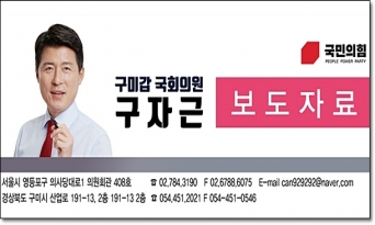 구자근 의원, 학자금대출 2백만 명 부담경감 개정안 발의