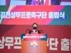 김천상무프로축구단, 출범식으로 힘차게 출발 알려!!