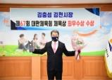 김충섭 김천시장, 대한체육회 체육상 공로상부문 최우수상 수상!!