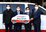 칠곡군, 한국한센인총연합회 대구경북지부와 차량전달