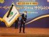 제22대 최승섭 농촌지도자 경북도연합회장 취임