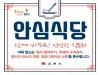 김천시, 안전한 외식환경 조성 위한 안심식당 지정
