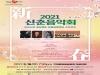 구미시, 경북도립교향악단 초청 2021 신춘음악회