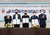 구미시, 3개 기업과 투자양해각서(MOU) 체결