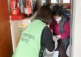 한국건강관리협회 경북지부, 사랑의 반찬 배달 봉사