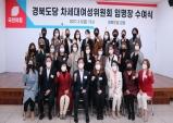 국민의 힘 경북도당, 차세대여성위원회 임명장수여식!!!