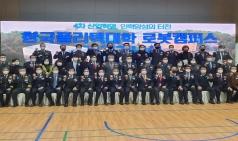 경북도, 한국폴리텍대학 로봇캠퍼스 개교