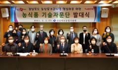 경북도, 농산물가공사업...민관학이 힘을 모으다.