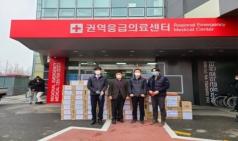 구미시종합자원봉사센터, 선별진료소 방호물품 지원