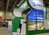 구미시, 2021 대구경북 플레이 캠핑 페어 참가