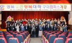 경북도민행복대학 구미캠퍼스 개강…어쩌다 대학생?!