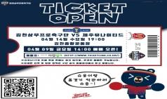 김천, K리그1 맛보기…FA컵 제주전 홈경기 티켓 9일 오픈!