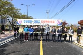 김천시, 강변공원 진입도로 확장공사 준공식 가져!!!
