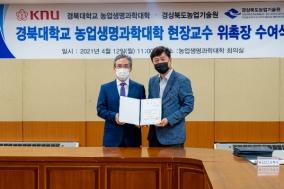 경북도, 연구․지도직 공무원…경북대 현장 교수로 위촉