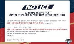 김천 상무, 15일 대전전 홈경기 무관중 전환…불가피한 조치