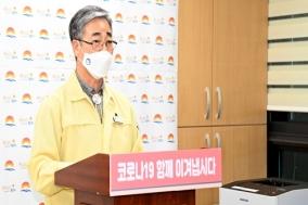 김천시, 사회적 거리두기 1.5단계 시행으로 다소 완화!