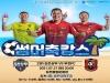 김천상무, 부천전 홈경기 썸머축캉스 이벤트 팡팡!