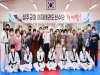성주군청 여자태권도 선수단, 코로나 극복 재능 나눔 수업