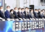 경북도 ↔에코프로, 포항에 이차전지 양극재 생산 밸류체인 완성