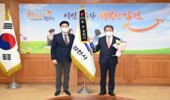김천시, 경북사랑의열매 우수지자체·최우수봉사단 수상