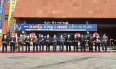 경북도, 제26회 경상북도 옥외광고대상전 시상식 개최