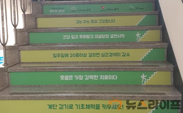 건강계단조성으로 주민건강 UP_논공읍사무소2.jpg