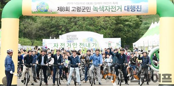 고령군민녹색자전거대행진2.JPG