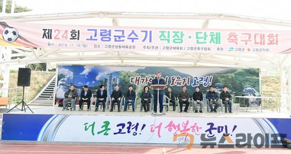 고령군수기 직장.단체 축구대회 개최.jpg