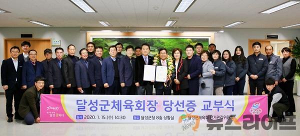 달성군체육회장 이영섭 씨 무투표 당선2.JPG