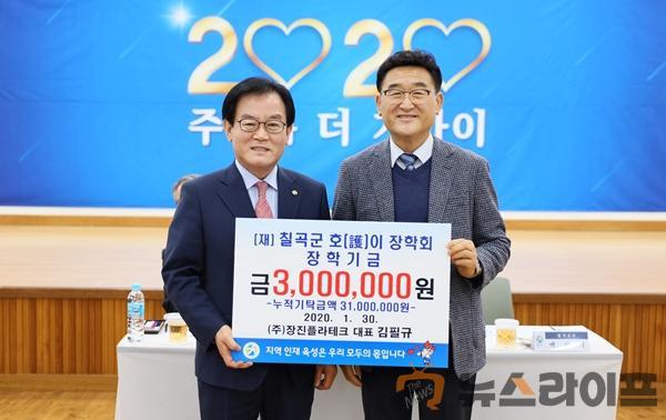 장진플라테크 대표 호이장학금 기탁.jpg