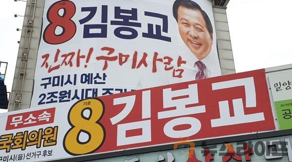 김봉교 사무실현수막.jpg