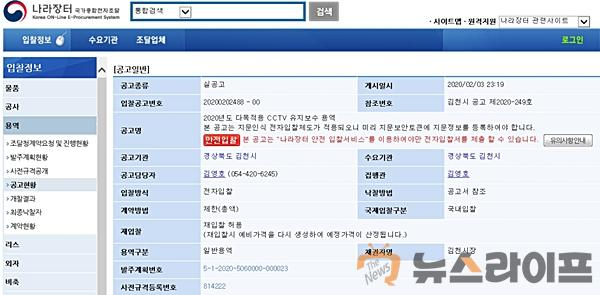 김천시 다목적용cctv 유지보수 용역.jpg