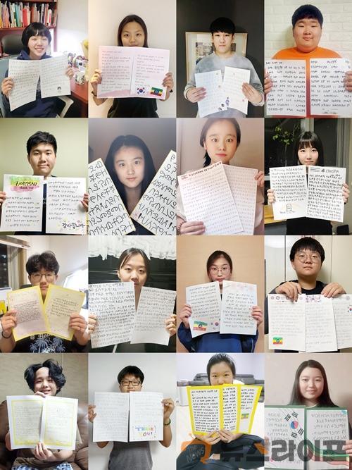 용인 외대부고 봉사 동아리'크리에이티브 캠페인(Creative Campaign)'소속의 학생들로 이들은 지난 13일 에티오피아 고유 언어인 암하릭어로 작성한 손 편지 16통과 공적 마스크 100여 장을 칠곡군에 전달했다..jpg