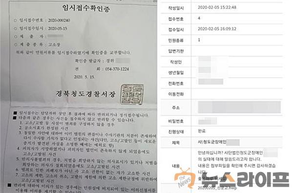 청도 사건 관련 고소장 접수확인증과 경상북도 민원 접수증.jpg