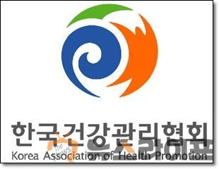 한국건강관리협회.jpg