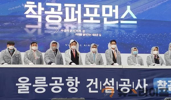 울릉공항_착공식.jpg