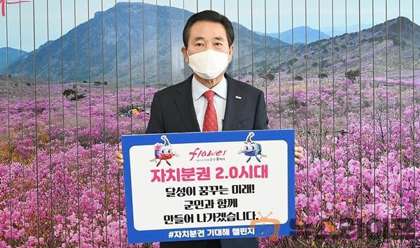 김문오 달성군수,'자치분권기대해 챌린지'동참.jpg
